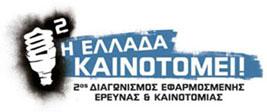 Η Ελλάδα Καινοτομεί!