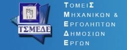 ΤΣΜΕΔΕ