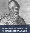 Σύλλογος Πολιτικών Μηχανικών Ελλάδας