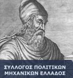 Σύλλογος Πολιτικών Μηχανικών Ελλάδος