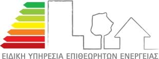 Μητρώο Ενεργειακών Επιθεωρητών & Αρχείο Ενεργειακών Επιθεωρήσεων