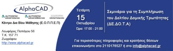 Σεμινάριο για τη Συμπλήρωση του Δελτίου Δομικής Τρωτότητας (ΔΕ.ΔΟ.Τ.Α.)