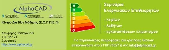 energeiakoi_banner_final