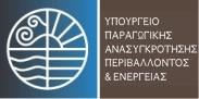 Υπουργείο Παραγωγικής Ανασυγκρότησης, Περιβάλλοντος και Ενέργειας
