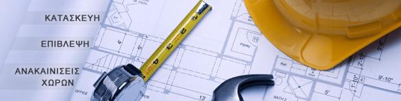 Κατασκευή – Επίβλεψη – Ανακαινίσεις Χώρων